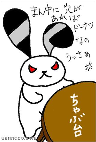 うさねこ.com_20111129_01