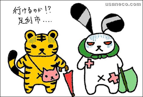 うさねこ.com_20111203_01