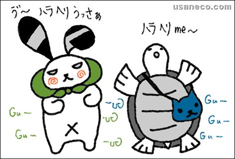うさねこ.com_20111207_01