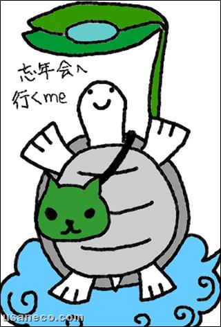 うさねこ.com_20111208_01
