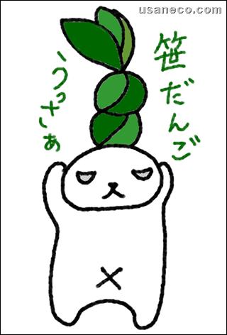 うさねこ.com_20111209_01