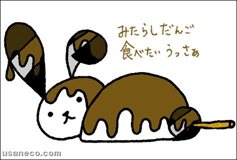 うさねこ.com_20111216_01