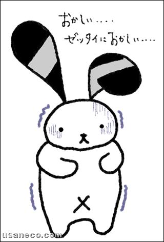 うさねこ.com_20111220_01